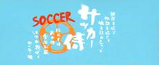 サッカー(ライトブルー)