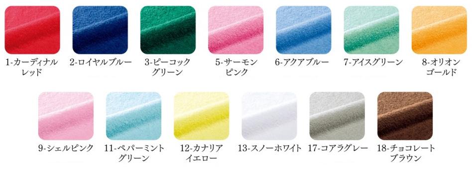 コーマ糸カラータオルの13色