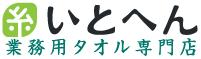 いとへん 業務用タオル専門店