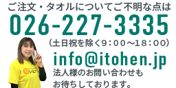 いとへん 業務用タオル専門店 お問い合わせ電話番号