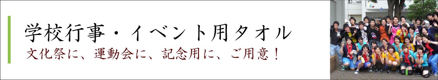 学校行事・イベント用タオル
