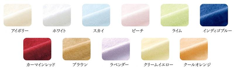 中国製シャーリングタオルの11色