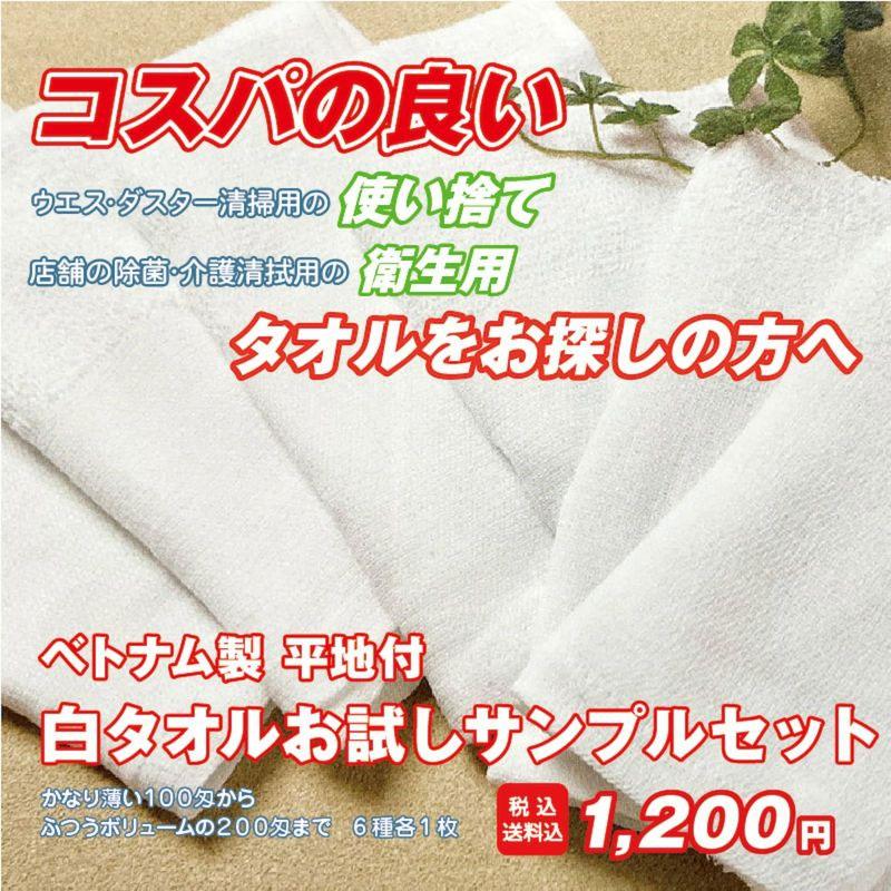 使い捨てタオル お試し6種セット