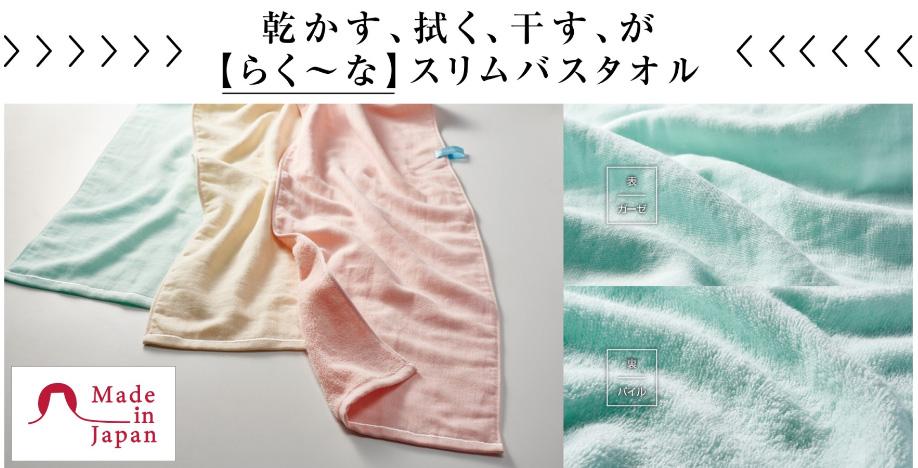 スリムバスタオル:raku-na