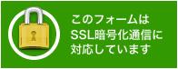 このフォームは、SSL暗号化通信に対応しています
