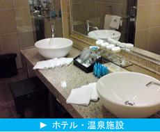 ホテル・温泉施設