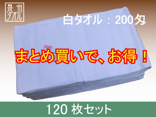 泉州白タオル200匁:120枚組