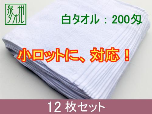 泉州白タオル200匁:12枚組