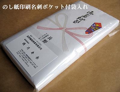 のし付白タオル200匁名刺ポケット付:100枚組