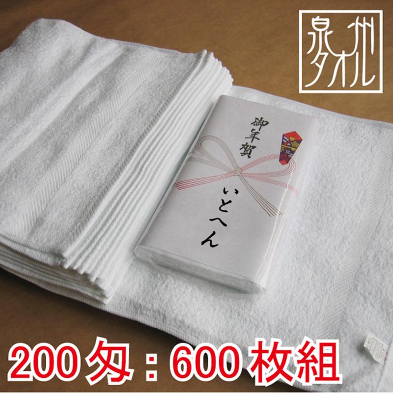 のし付白タオル200匁:600枚組