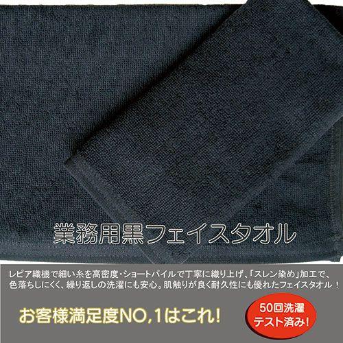 業務用黒フェイスタオル:60枚組