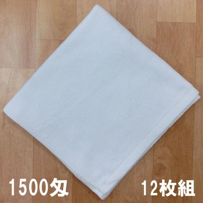 業務用白バスタオル(1500匁):12枚組