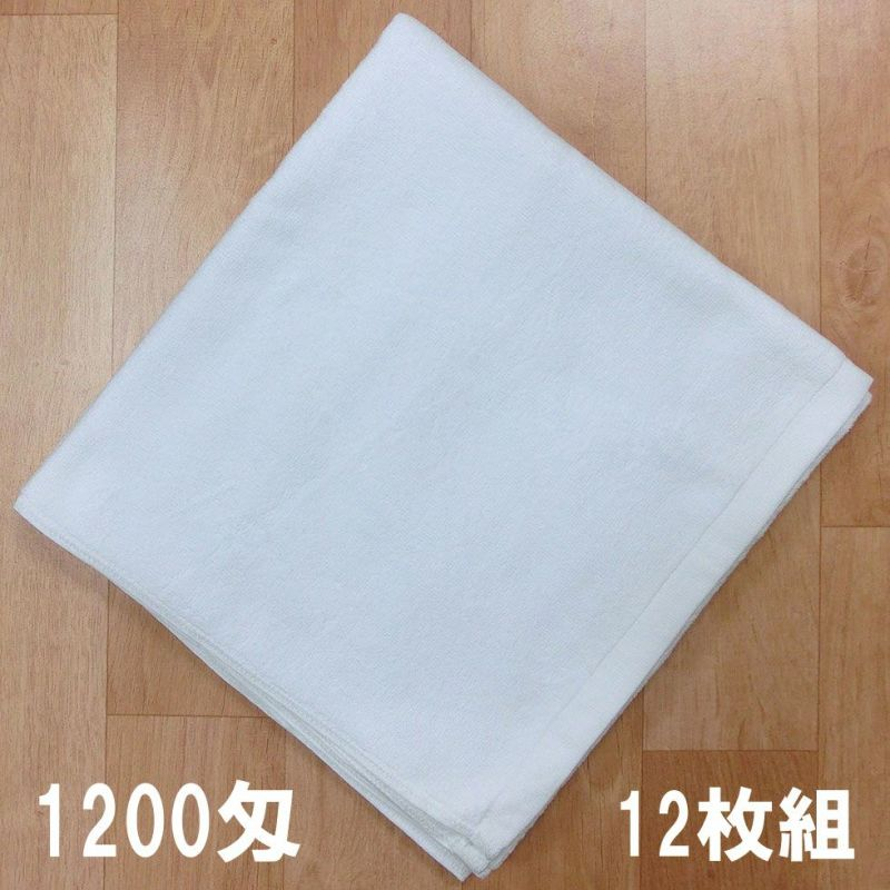 業務用白バスタオル(1200匁):12枚組