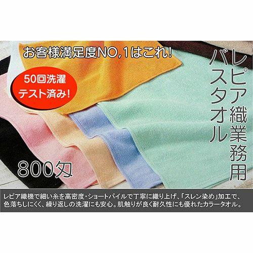 レピア織業務用バスタオル(800匁):12枚組