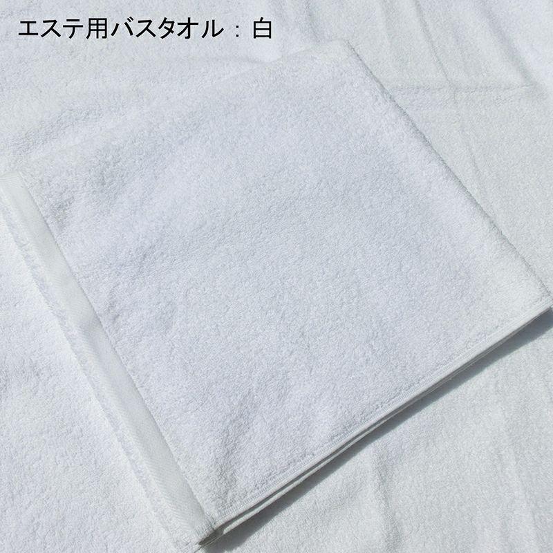 エステ用バスタオル(生地色:白):12枚組