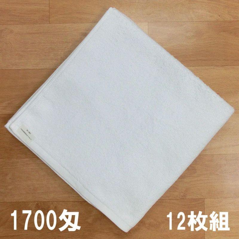 業務用白バスタオル(1700匁):12枚組